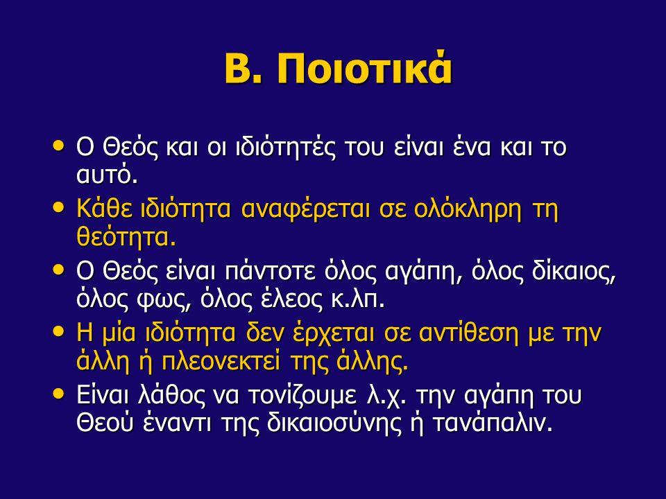 Β. Ποιοτικά Ο Θεός και οι ιδιότητές του είναι ένα και το αυτό.