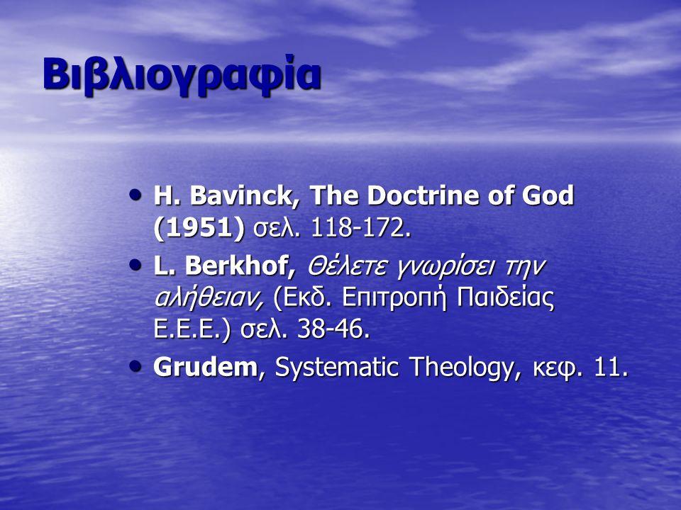 Βιβλιογραφία Η. Βavinck, The Doctrine of God (1951) σελ. 118-172.