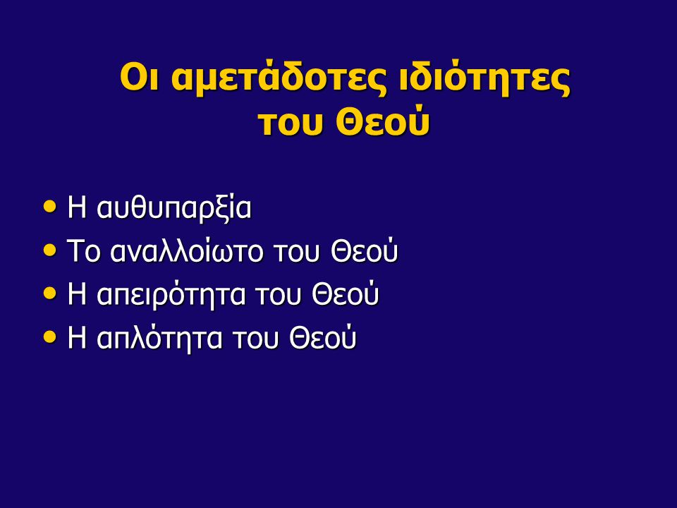 Οι αμετάδοτες ιδιότητες του Θεού