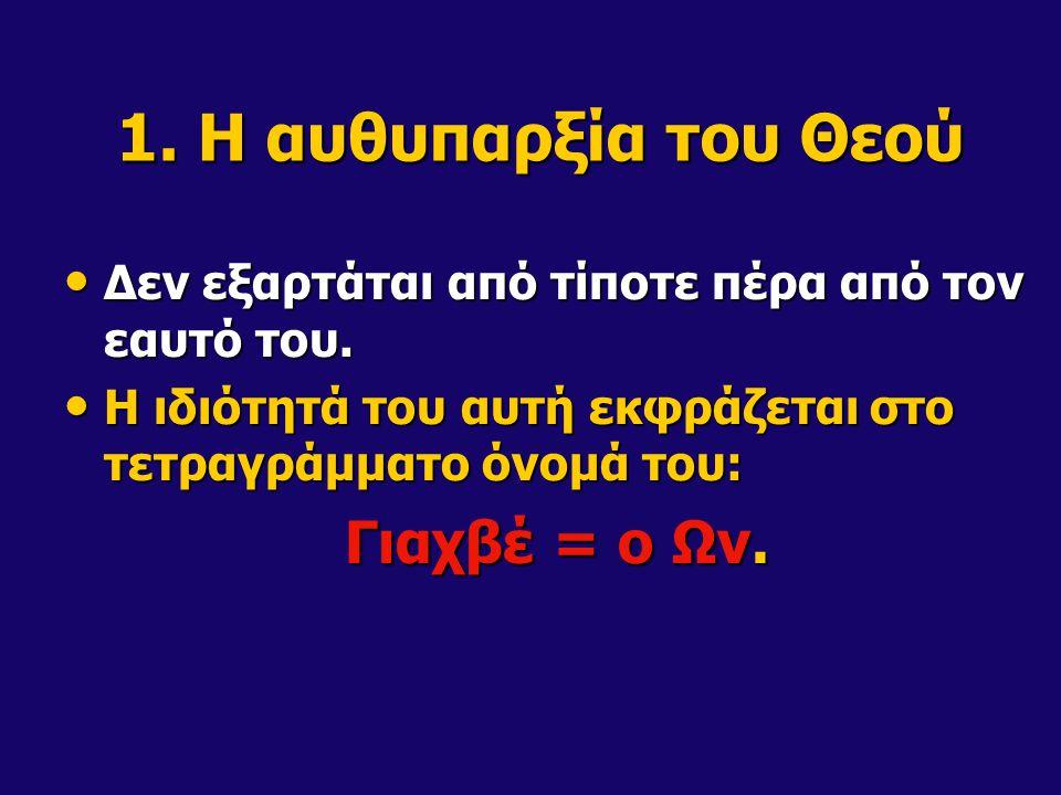 1. Η αυθυπαρξία του Θεού Γιαχβέ = ο Ων.