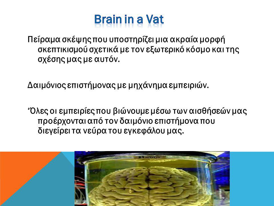 Brain in a Vat