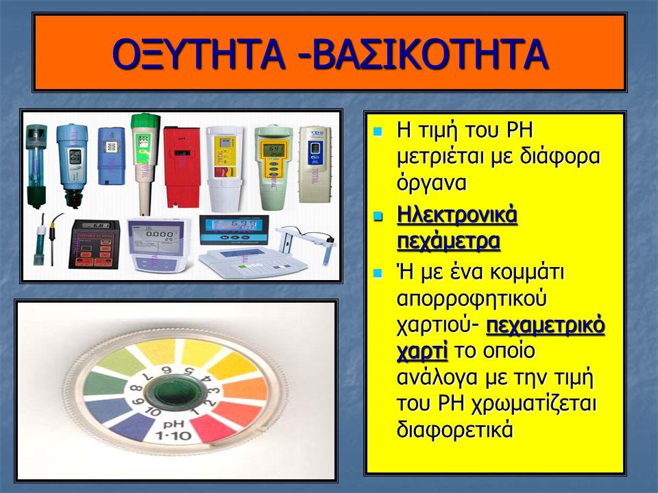 OΞΥΤΗΤΑ -ΒΑΣΙΚΟΤΗΤΑ Η τιμή του PH μετριέται με διάφορα όργανα