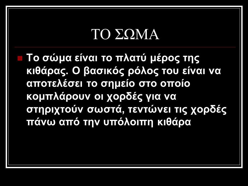 ΤΟ ΣΩΜΑ