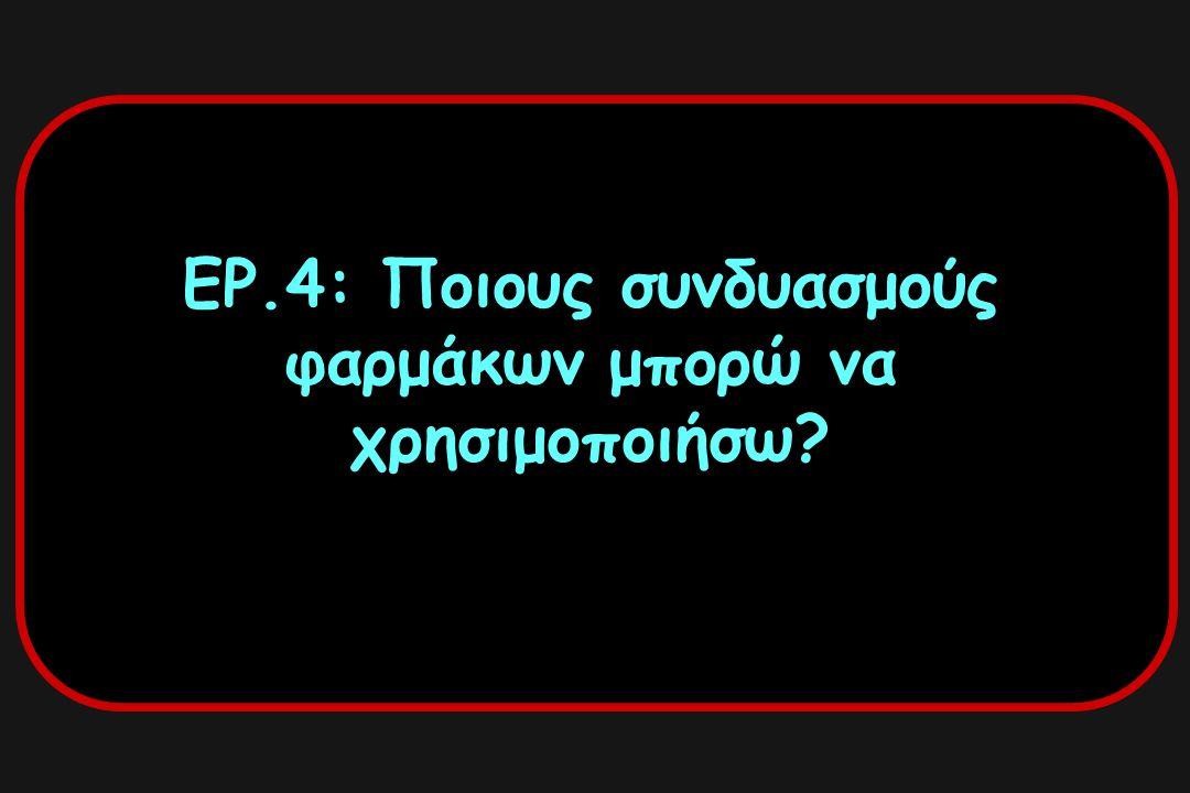 ΕΡ.4: Ποιους συνδυασμούς φαρμάκων μπορώ να χρησιμοποιήσω