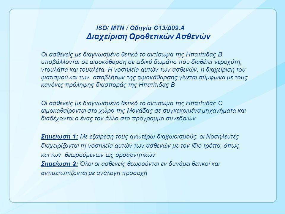 ISO/ MTN / Οδηγία Ο13/Δ09.Α Διαχείριση Οροθετικών Ασθενών