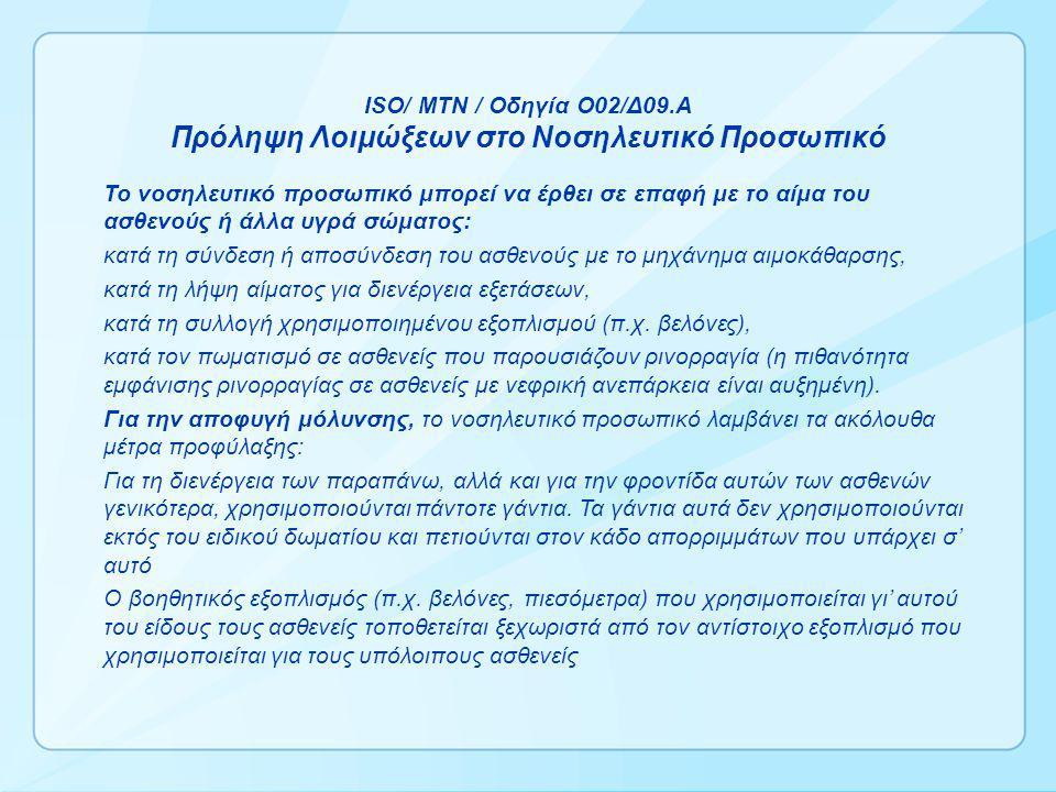 ISO/ MTN / Οδηγία Ο02/Δ09.Α Πρόληψη Λοιμώξεων στο Νοσηλευτικό Προσωπικό
