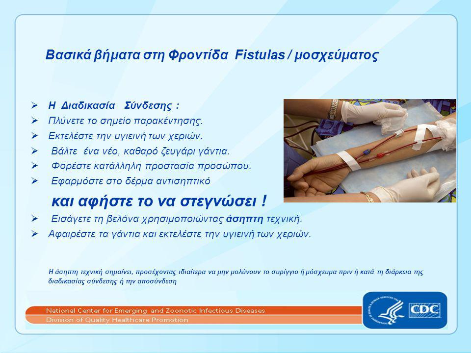 Βασικά βήματα στη Φροντίδα Fistulas / μοσχεύματος