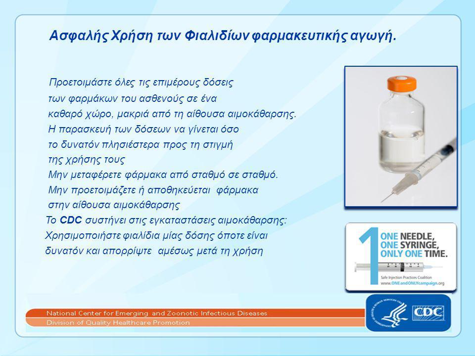 Ασφαλής Χρήση των Φιαλιδίων φαρμακευτικής αγωγή.