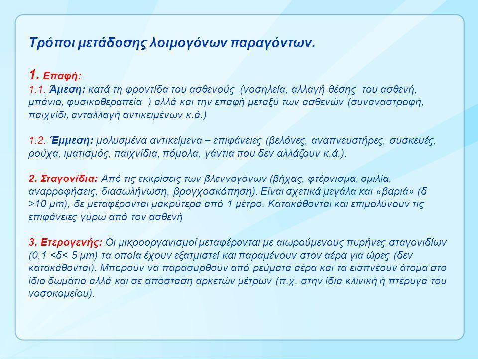 Τρόποι μετάδοσης λοιμογόνων παραγόντων. 1. Επαφή: 1. 1
