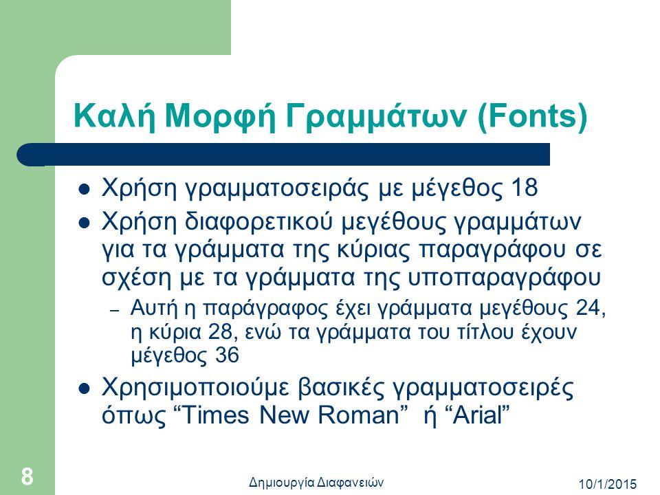 Καλή Μορφή Γραμμάτων (Fonts)