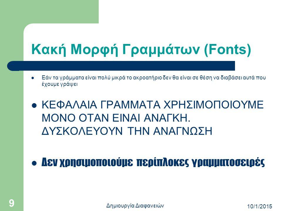 Κακή Μορφή Γραμμάτων (Fonts)