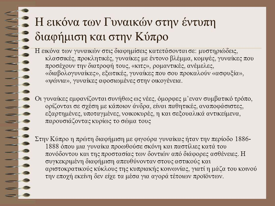 Η εικόνα των Γυναικών στην έντυπη διαφήμιση και στην Κύπρο