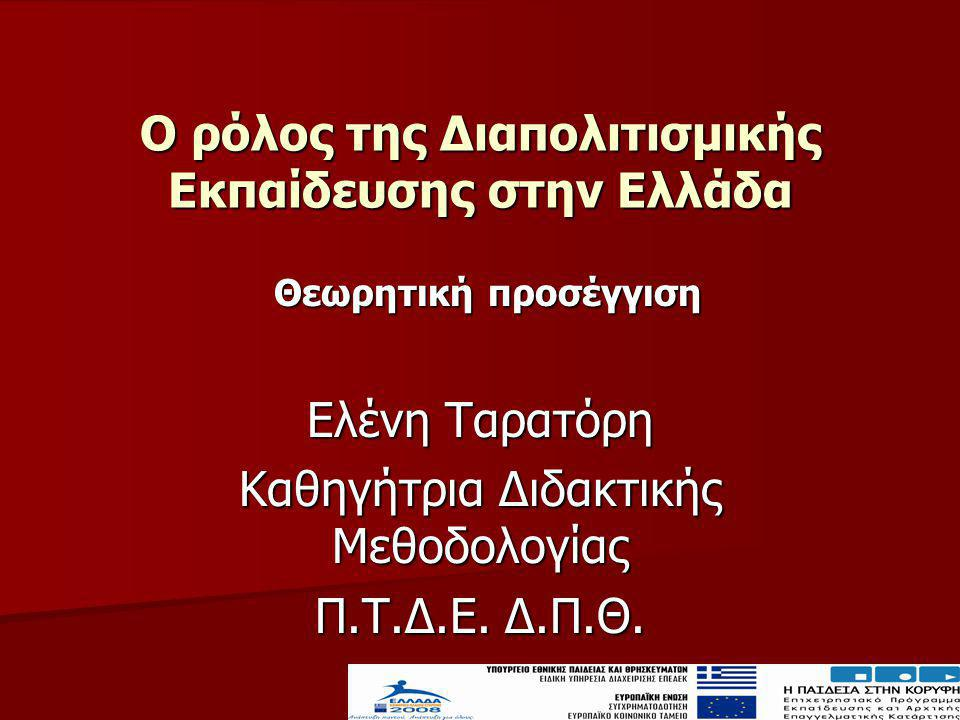 Ο ρόλος της Διαπολιτισμικής Εκπαίδευσης στην Ελλάδα