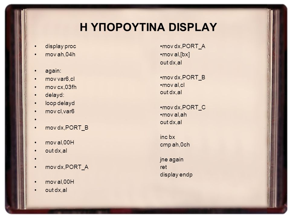 Η ΥΠΟΡΟΥΤΙΝΑ DISPLAY display proc mov ah,04h again: mov var6,cl