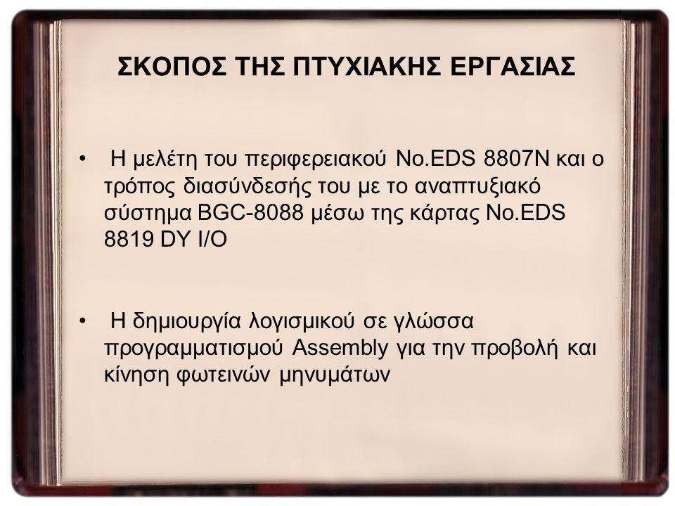 ΣΚΟΠΟΣ ΤΗΣ ΠΤΥΧΙΑΚΗΣ ΕΡΓΑΣΙΑΣ