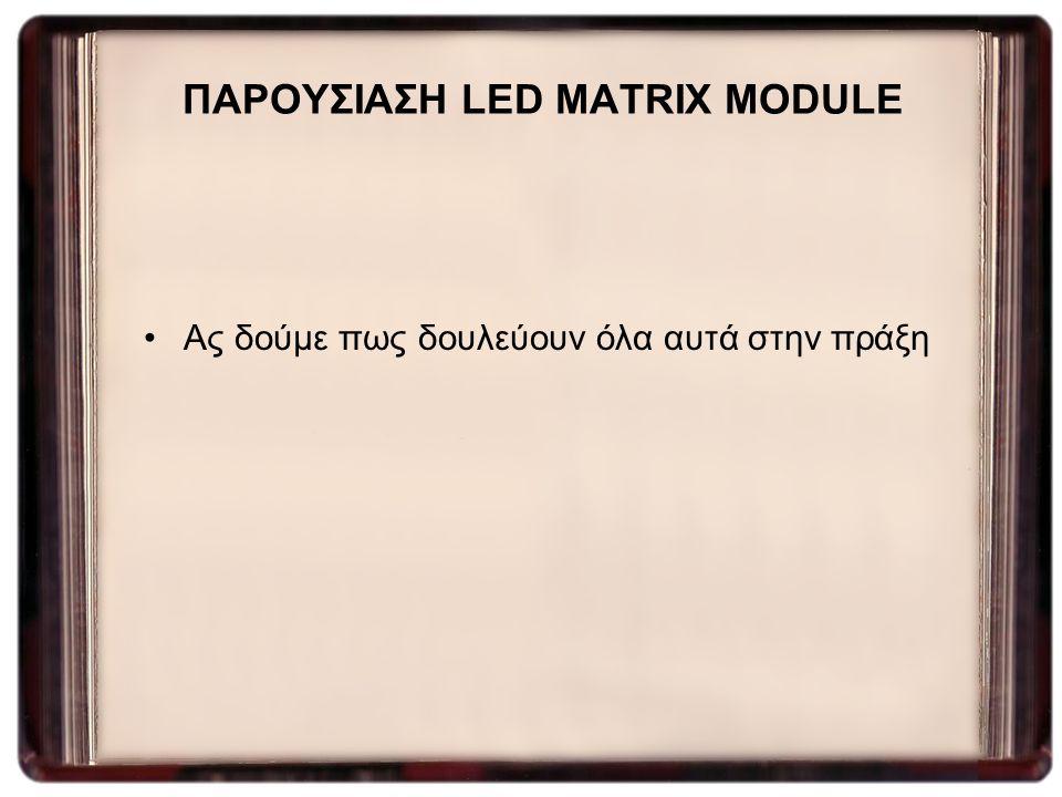 ΠΑΡΟΥΣΙΑΣΗ LED MATRIX MODULE