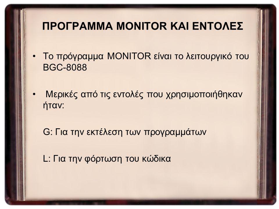 ΠΡΟΓΡΑΜΜΑ MONITOR ΚΑΙ ΕΝΤΟΛΕΣ