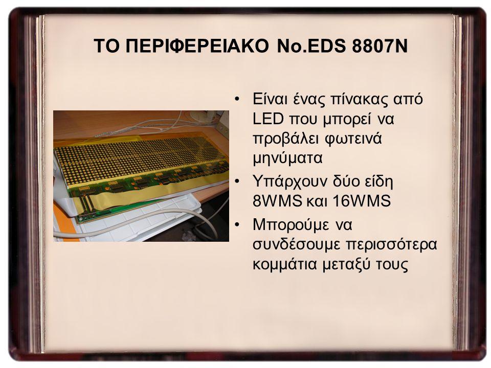 ΤΟ ΠΕΡΙΦΕΡΕΙΑΚΟ No.EDS 8807N