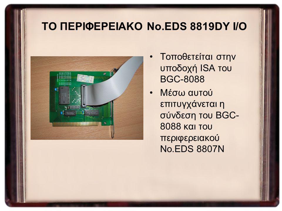 ΤΟ ΠΕΡΙΦΕΡΕΙΑΚΟ No.EDS 8819DY I/O