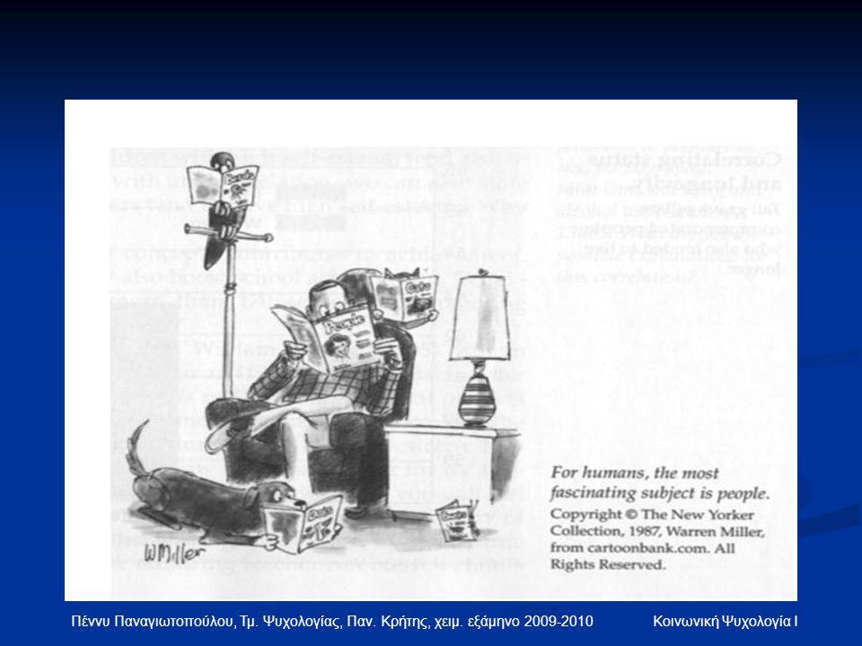 Πέννυ Παναγιωτοπούλου, Τμ. Ψυχολογίας, Παν. Κρήτης, χειμ