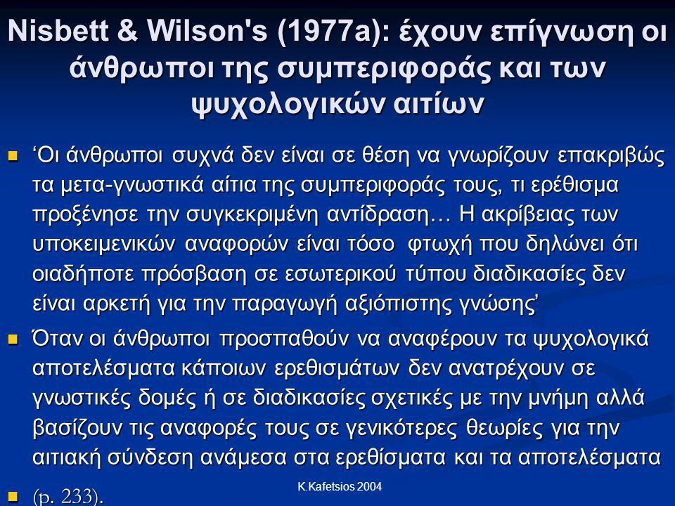 Nisbett & Wilson s (1977a): έχουν επίγνωση οι άνθρωποι της συμπεριφοράς και των ψυχολογικών αιτίων