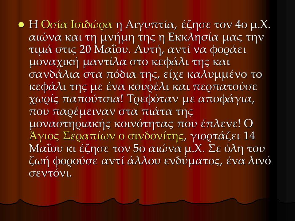 Η Οσία Ισιδώρα η Αιγυπτία, έζησε τον 4ο μ. Χ