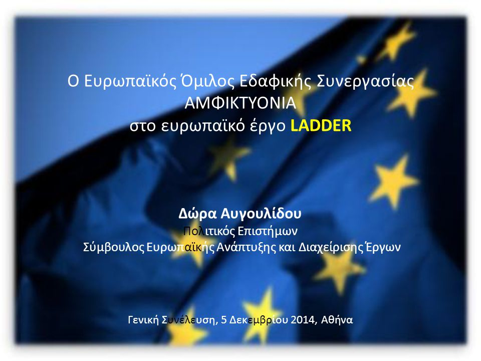 Ο Ευρωπαϊκός Όμιλος Εδαφικής Συνεργασίας ΑΜΦΙΚΤΥΟΝΙΑ