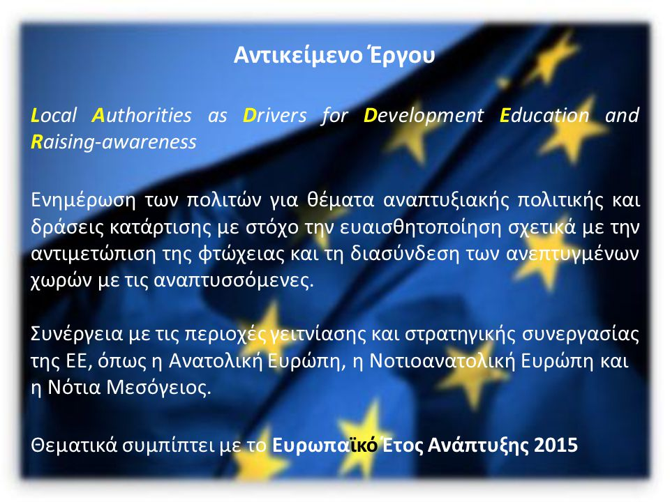 Αντικείμενο Έργου Local Authorities as Drivers for Development Education and Raising-­awareness.