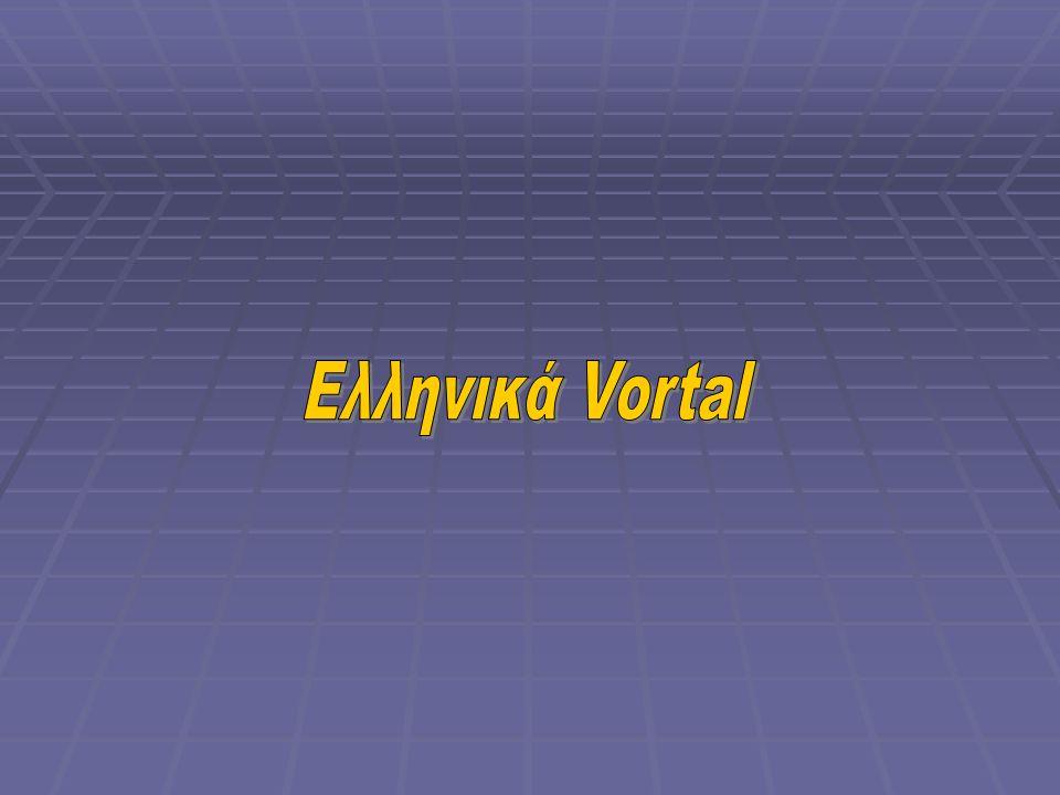 Ελληνικά Vortal
