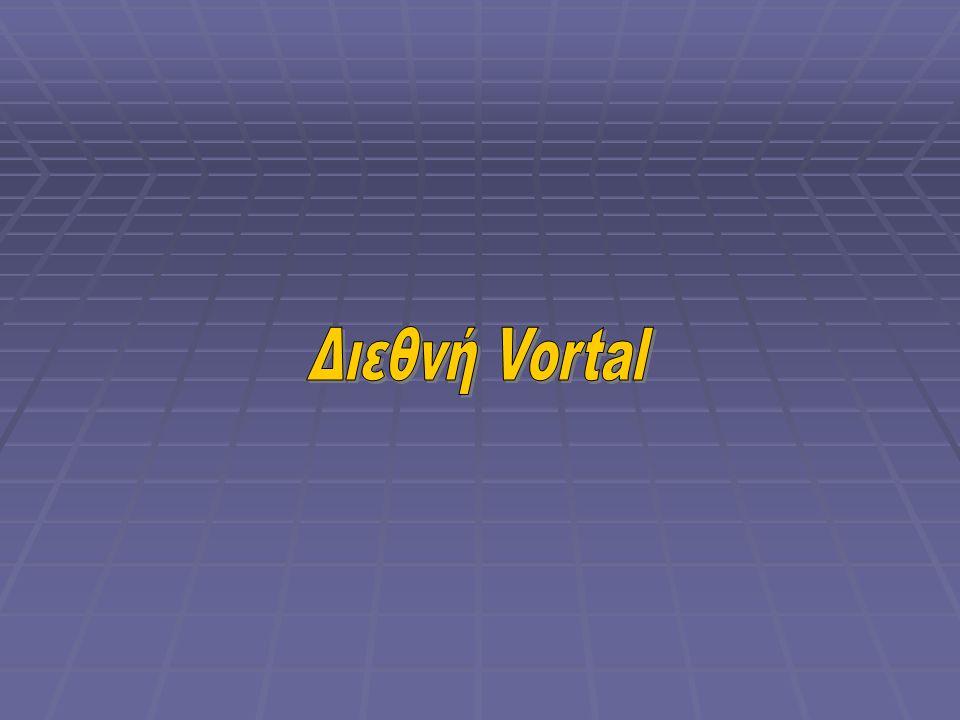 Διεθνή Vortal