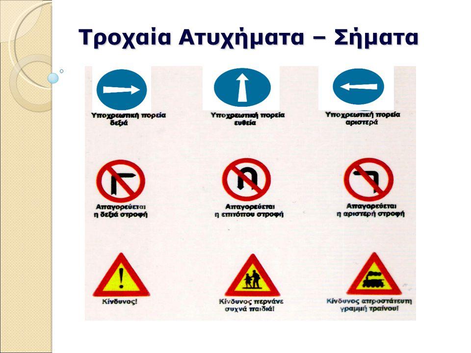 Τροχαία Ατυχήματα – Σήματα