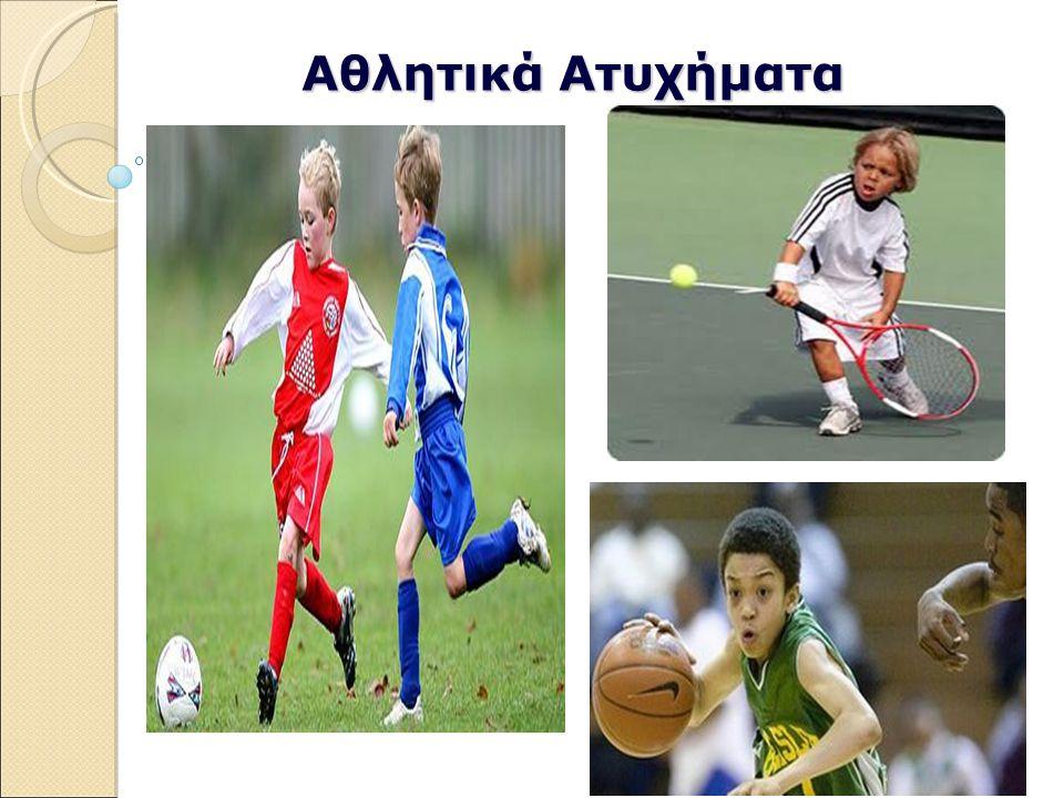Αθλητικά Ατυχήματα