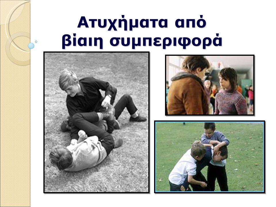 Ατυχήματα από βίαιη συμπεριφορά
