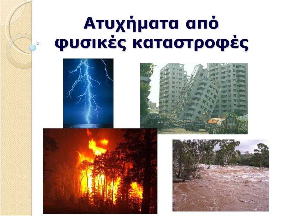 Ατυχήματα από φυσικές καταστροφές