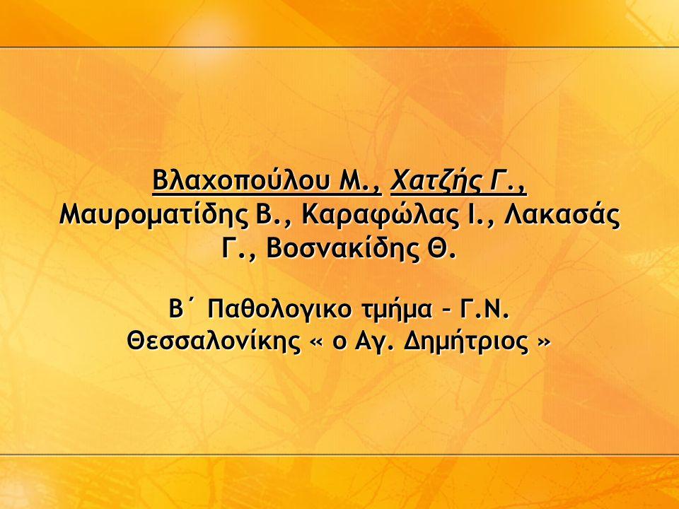 Β΄ Παθολογικο τμήμα – Γ.Ν. Θεσσαλονίκης « ο Αγ. Δημήτριος »