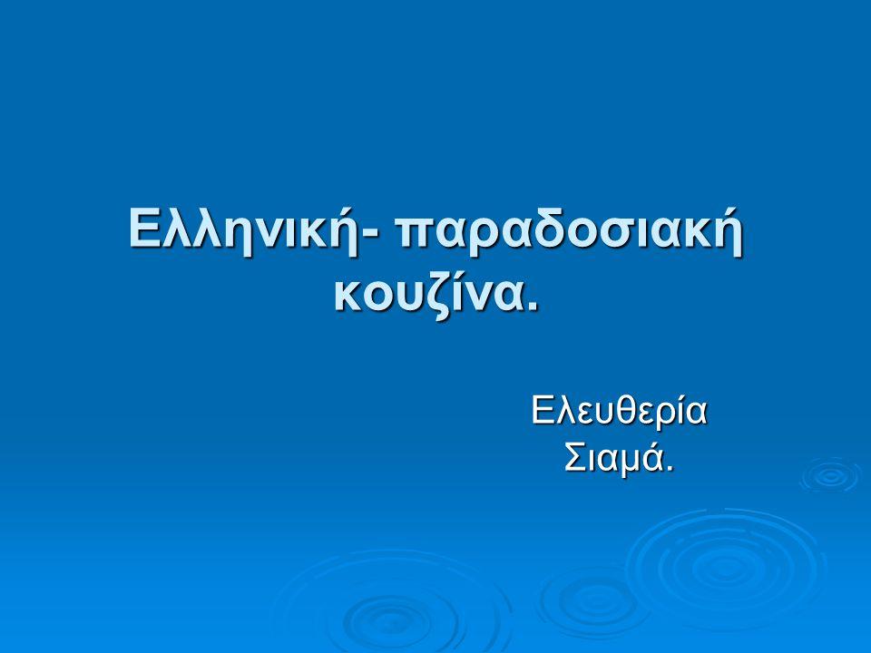 Ελληνική- παραδοσιακή κουζίνα.