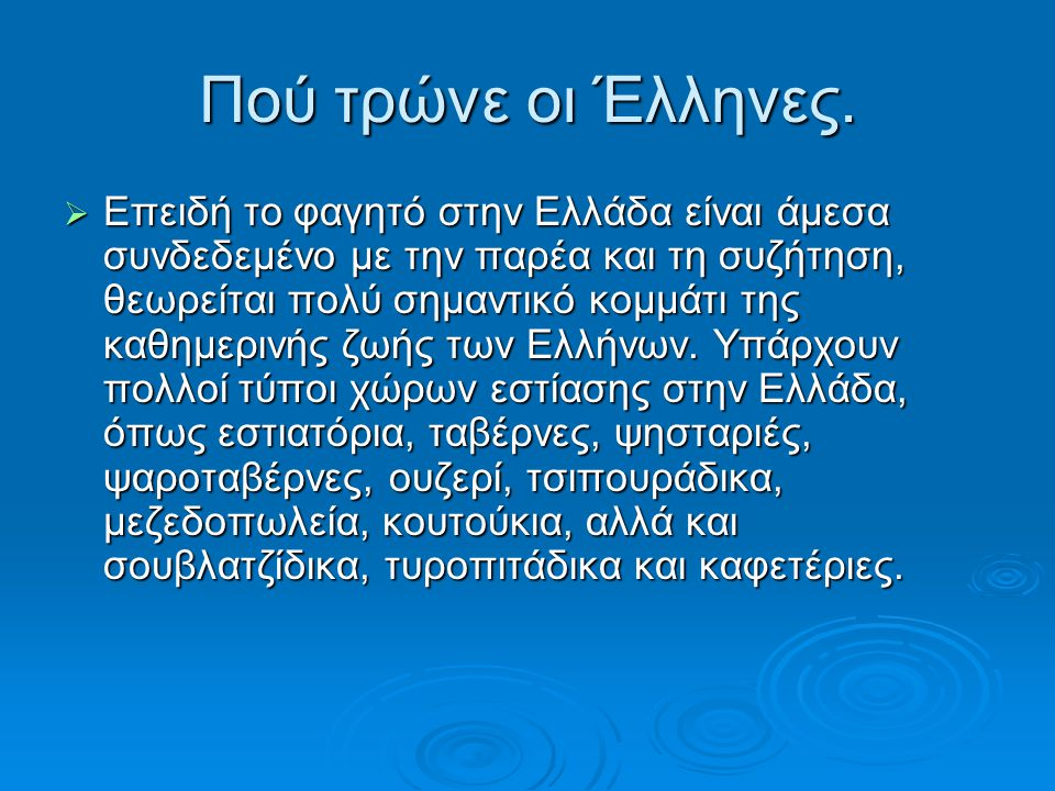 Πού τρώνε οι Έλληνες.