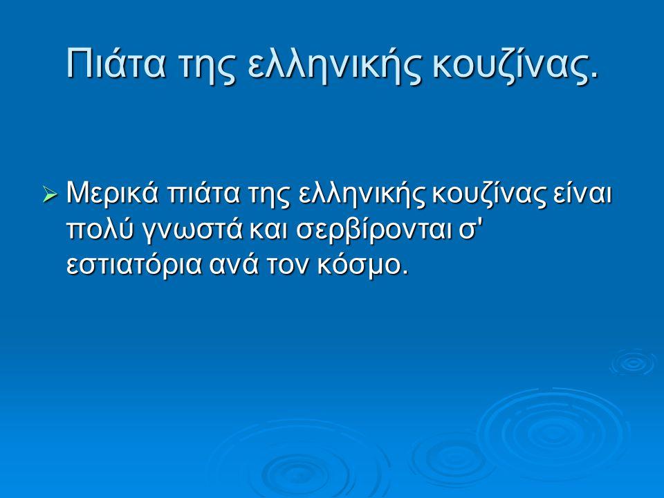 Πιάτα της ελληνικής κουζίνας.