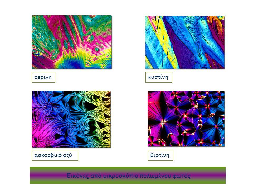 Εικόνες από μικροσκόπιο πολωμένου φωτός