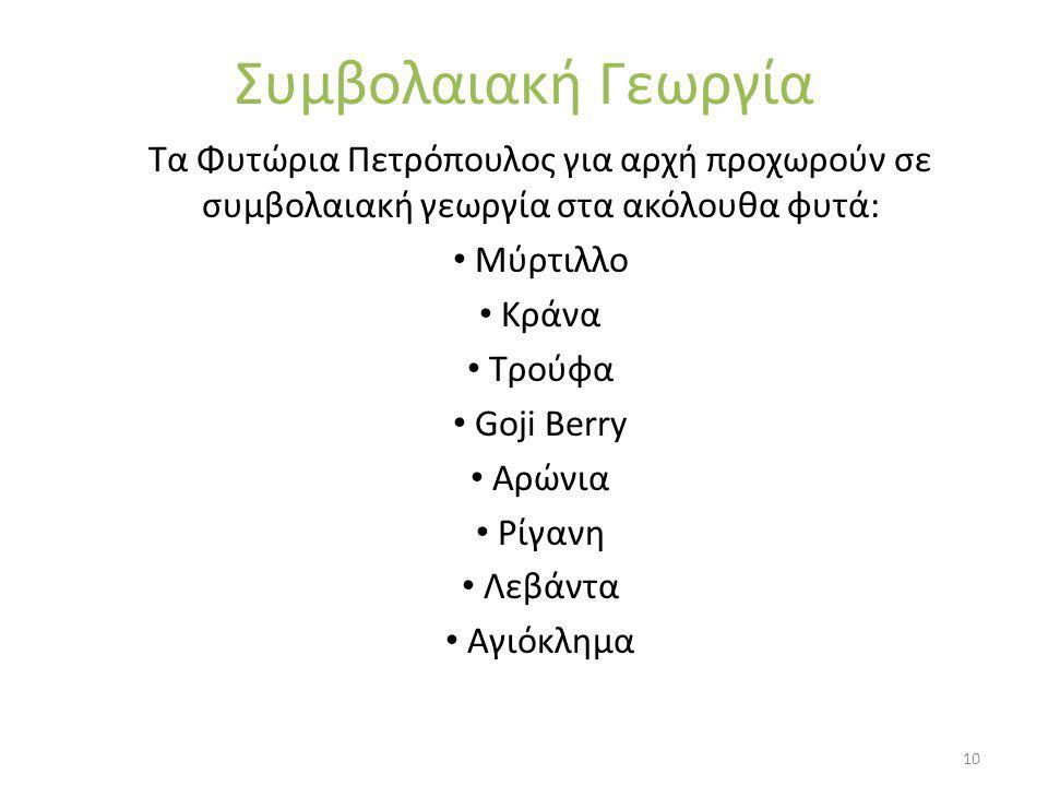 Συμβολαιακή Γεωργία Τα Φυτώρια Πετρόπουλος για αρχή προχωρούν σε συμβολαιακή γεωργία στα ακόλουθα φυτά: