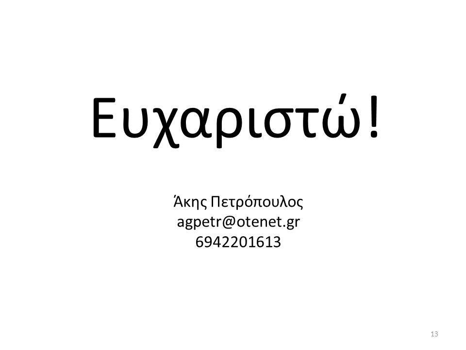 Ευχαριστώ! Άκης Πετρόπουλος agpetr@otenet.gr 6942201613