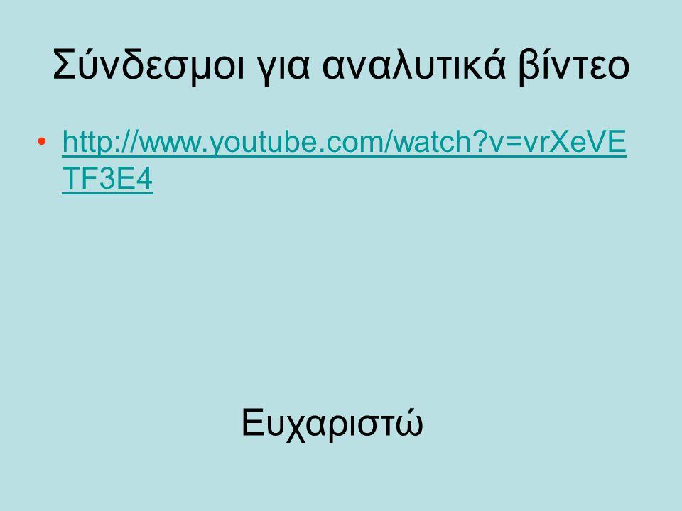 Σύνδεσμοι για αναλυτικά βίντεο