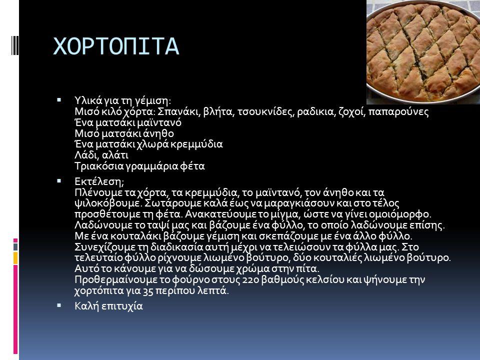 ΧΟΡΤΟΠΙΤΑ