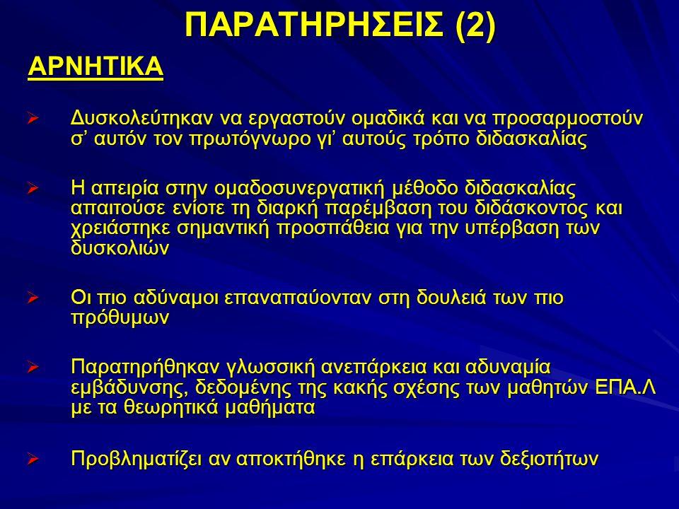 ΠΑΡΑΤΗΡΗΣΕΙΣ (2) ΑΡΝΗΤΙΚΑ