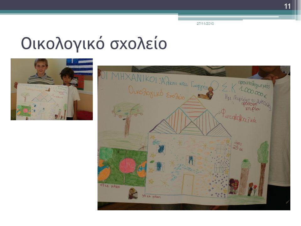 27/11/2010 Οικολογικό σχολείο