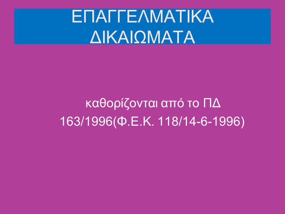 ΕΠΑΓΓΕΛΜΑΤΙΚΑ ΔΙΚΑΙΩΜΑΤΑ