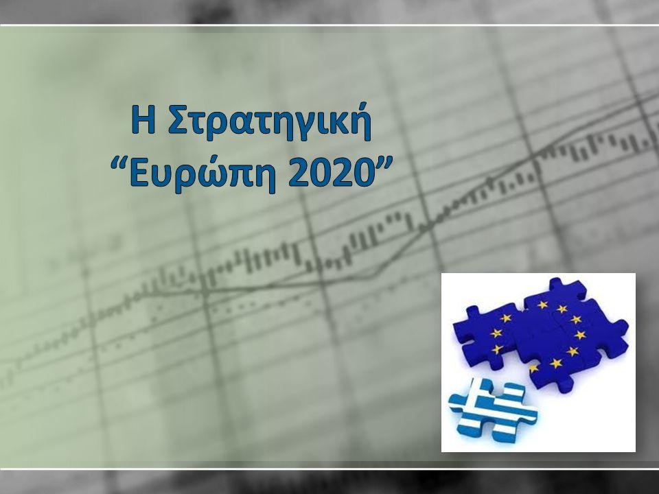 Η Στρατηγική Ευρώπη 2020