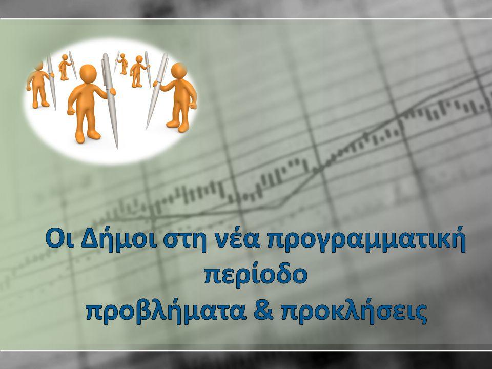 Οι Δήμοι στη νέα προγραμματική περίοδο προβλήματα & προκλήσεις