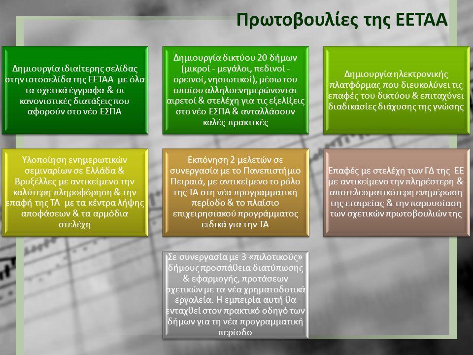 Πρωτοβουλίες της ΕΕΤΑΑ