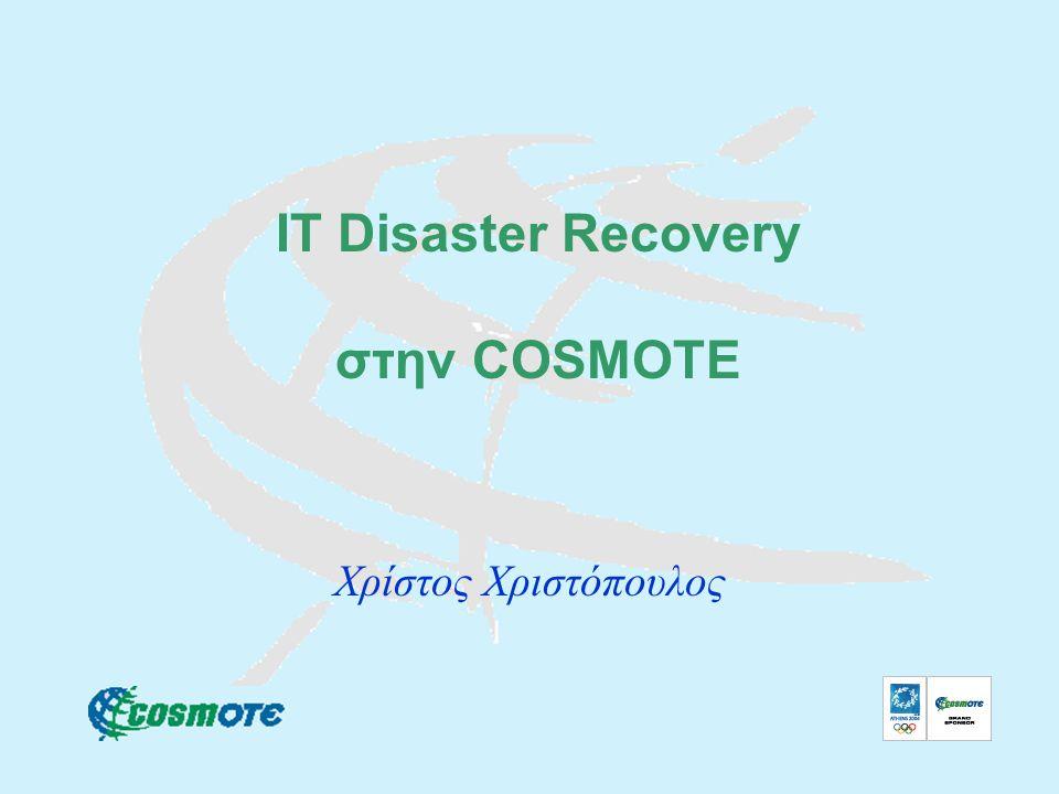 ΙΤ Disaster Recovery στην COSMOTE